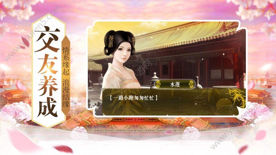 女皇宮廷錄游戲手機版 v2.0
