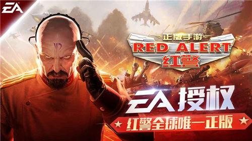 红警ol苹果版下载
