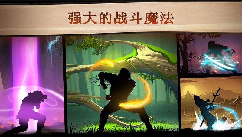 暗影格斗2破解版下载