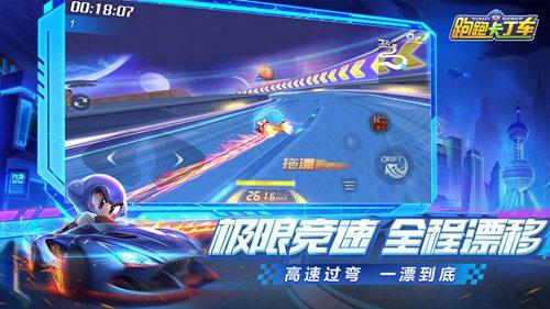 跑跑卡丁車官方競速版