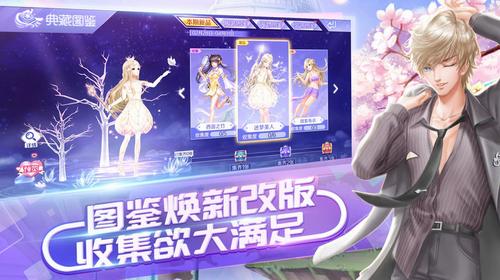 QQ炫舞手游内测攻略版游戏截图3