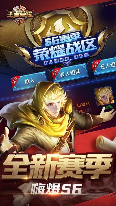 騰訊王者榮耀手游新春主機版
