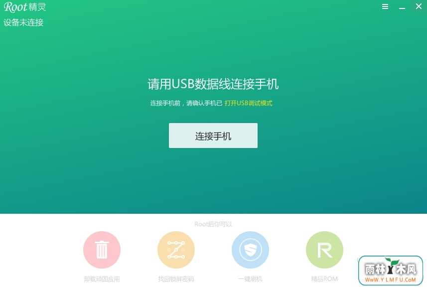 root精灵pc版3.0.6官方下载(手机一键ROOT)