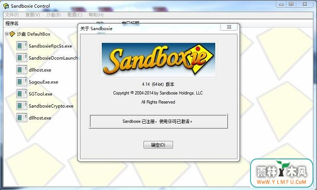 沙盤Sandboxie V5.05 官方中文版