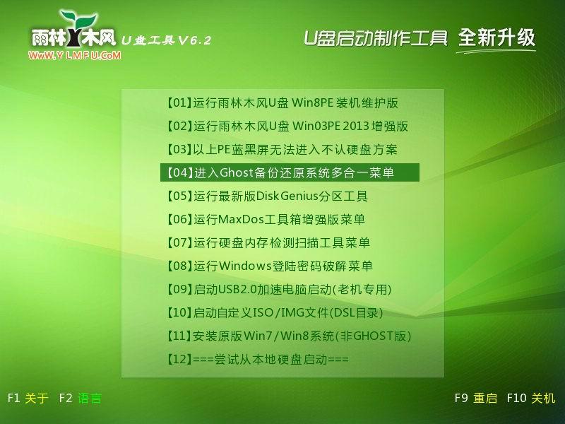 雨林木风超级U盘启动盘制作工具V6.2(自由装机版)_8