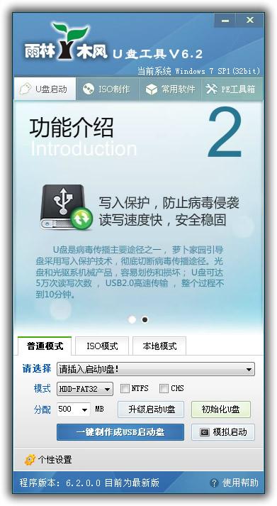 雨林木风超级U盘启动盘制作工具V6.2(自由装机版)_1