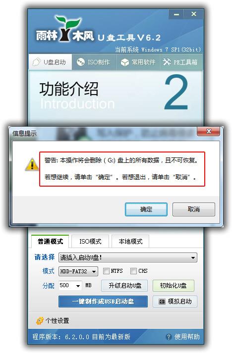 雨林木风超级U盘启动盘制作工具V6.2(自由装机版)_3