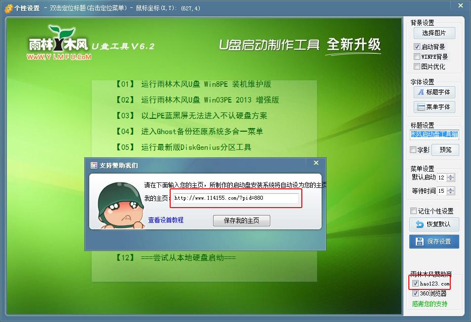 雨林木风超级U盘启动盘制作工具V6.2(自由装机版)_11