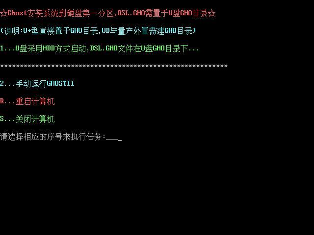 雨林木风超级U盘启动盘制作工具V6.2(自由装机版)_10
