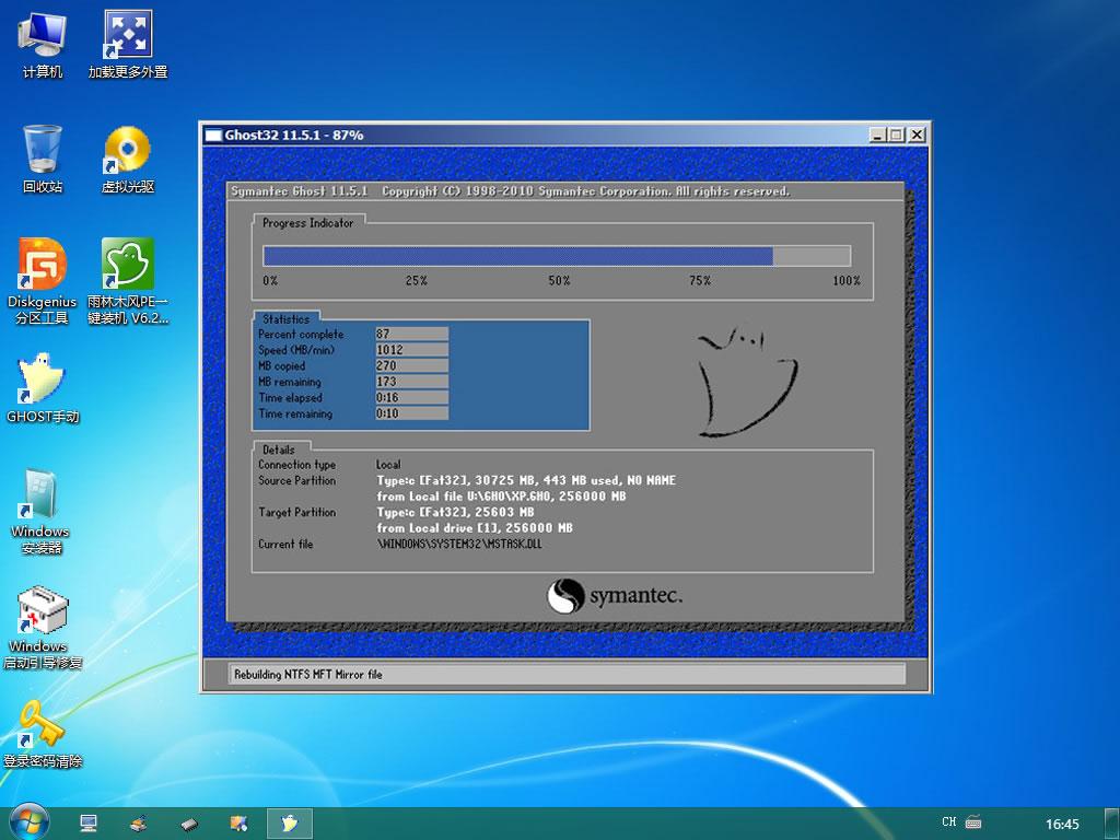 雨林木风超级U盘启动盘制作工具V6.2(自由装机版)_7
