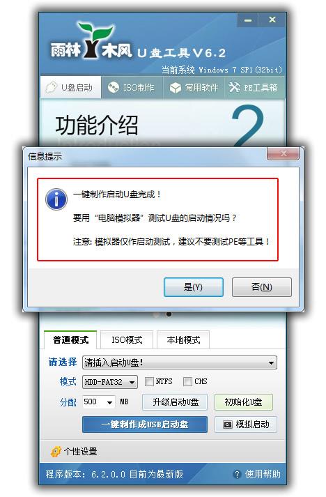 雨林木风超级U盘启动盘制作工具V6.2(自由装机版)_4