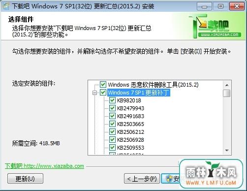 Windows7SP1补丁包(Win7补丁汇总)2015.11(32位)