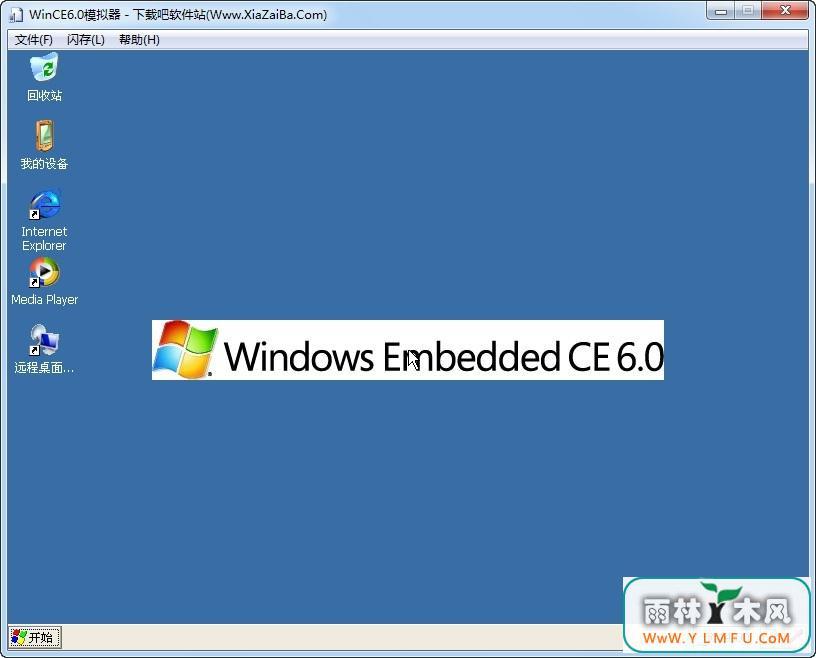 WinCE6.0模拟器下载(支持Win7)