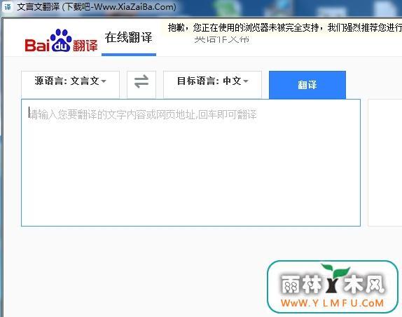 文言文翻译器(文言文转换器下载)免费在线版