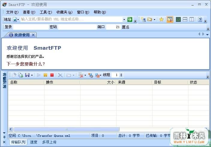 SmartFTP(FTP客户端)V6.0.2145.0中文版