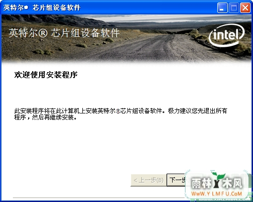 Intel Chipset Software Installation Utility(英特爾芯片組驅動)V9.2.2.1031正式版