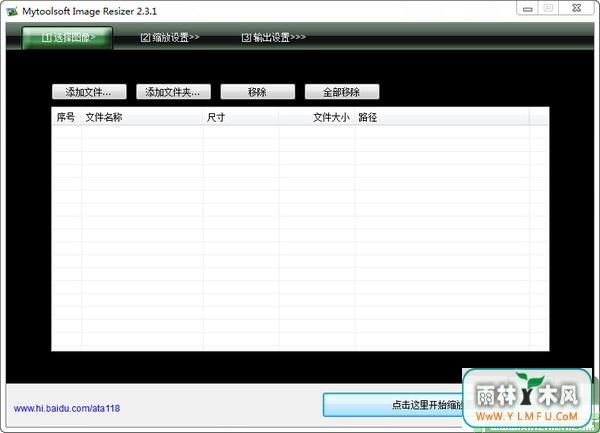 Mytoolsoft Image Resizer(批量修改圖片大小工具) V2.4.3官方版