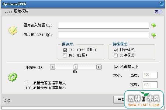 Optimumjpeg V1.1.0.3 (壓縮JPEG工具)官方免費版