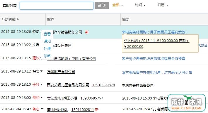 易商优客ERP企业全面管理系统(易商优客ERP企业全面管理系统官方下载)V2.6.8官方版