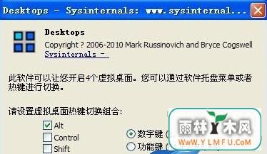 Desktops switcher(Desktops switcher下载)V1.0官方版