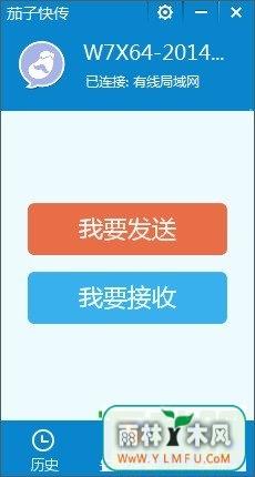 茄子快传(茄子快传电脑版下载) V4.0.1.41pc版