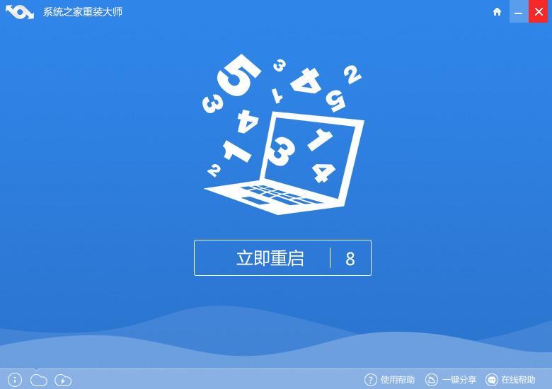 系统之家一键重装 v4.0.0.0官方正式版