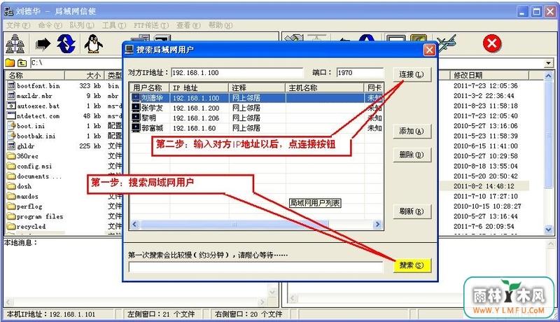 局域网信使(文件传输工具) V6.9官方版