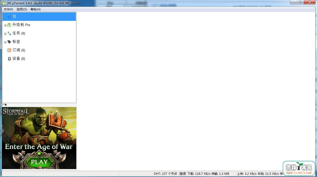 uTorrent(bt下载软件) 3.4.7.42330 官方版