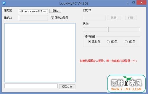 LookMyPC(网络远程访问工具)V4.312官方版