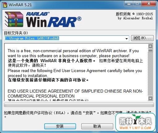 WinRAR(winrar解压软件下载) V5.21 官方版