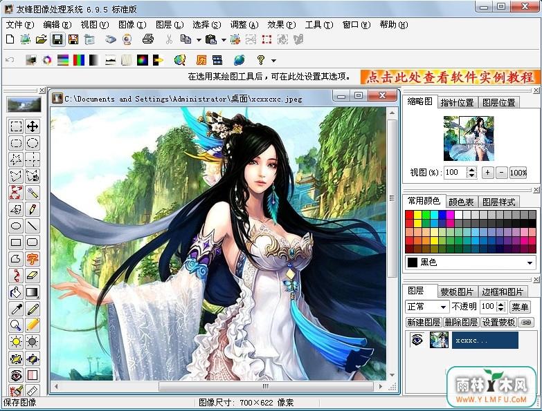 友鋒圖像處理系統 V6.9.5官方簡體中文版