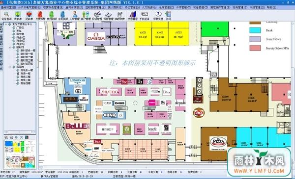 批發市場管理系統 V10.198免費版