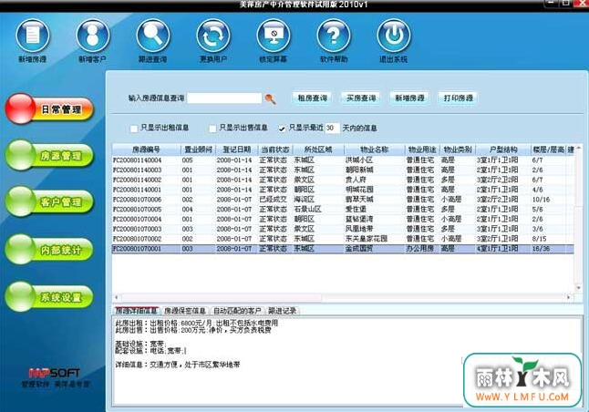 美萍房產中介管理軟件 2017V4官方版