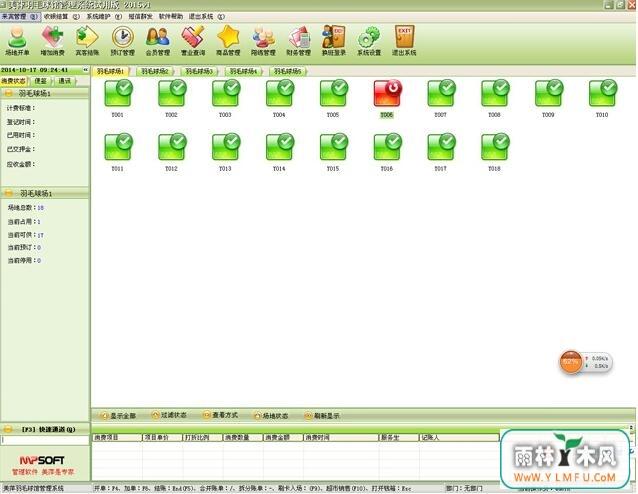 美萍羽毛球場管理軟件 2017V5.1官方版