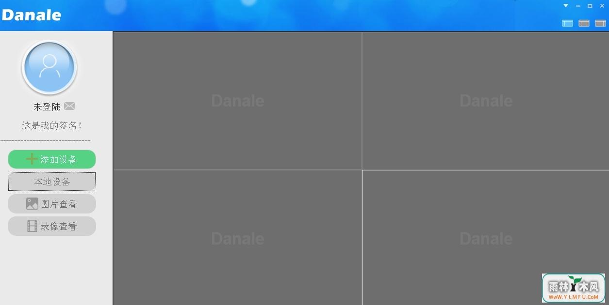 Danale V4.1.9.3官方版