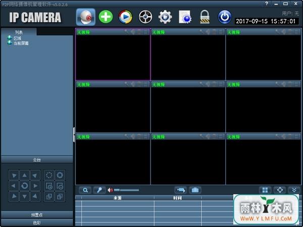 奥视安摄像头软件 V5.0.2.6官方版