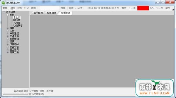 MAX管家素材管理系統(MAX管家素材管理系統官方下載)V3.5官方版