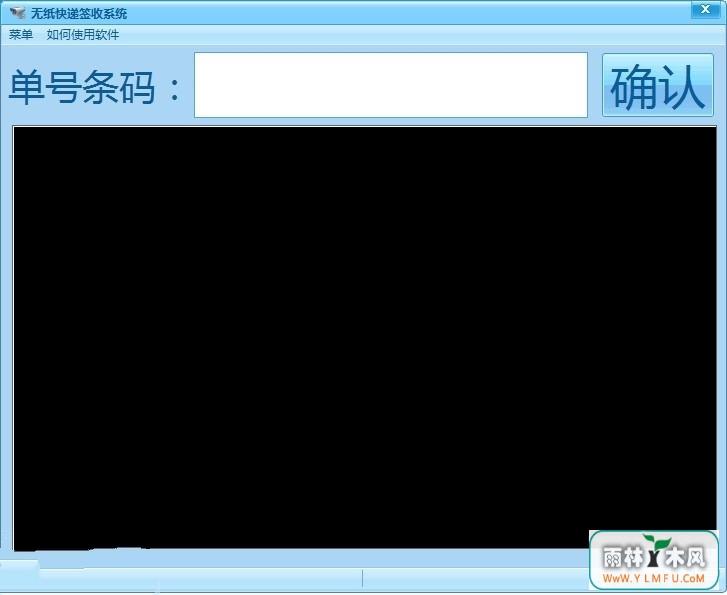 无纸快递签收系统 V2.0免费版