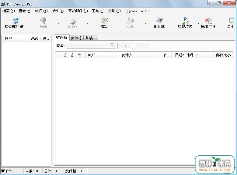 POP Peeper(垃圾郵件過濾工具下載) V4.5官方版
