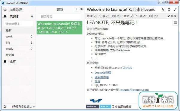Leanote(开源云笔记软件)64位 V2.6中文版