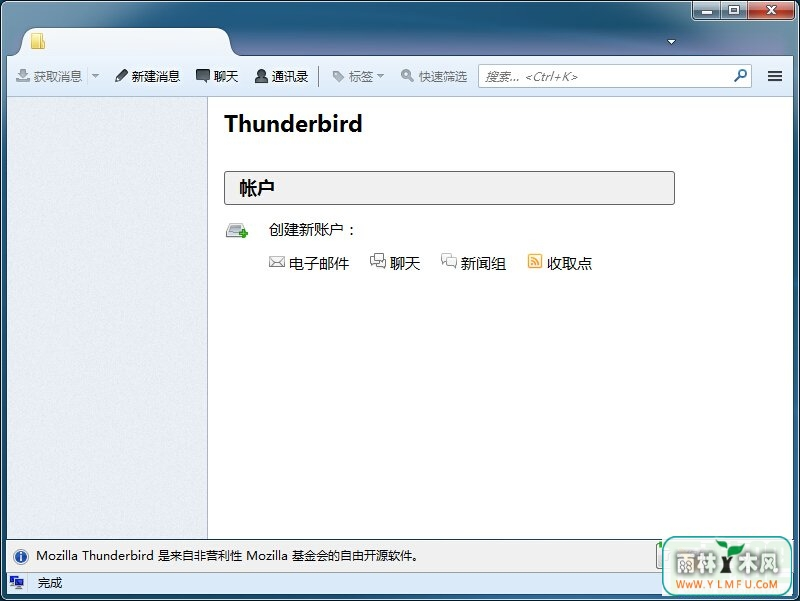 Mozilla Thunderbird 52.5.2(郵件客戶端)官方中文版