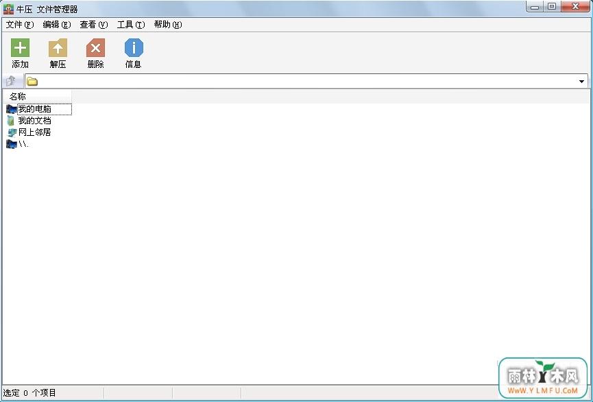 牛壓壓縮(牛壓解壓縮軟件下載) V1.0.1.0免費版