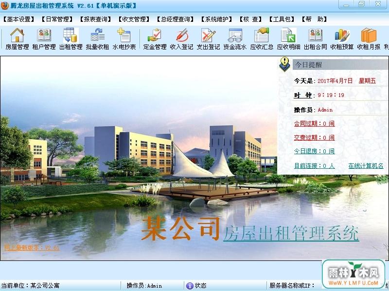 騰龍房屋出租管理系統 V2.61官方版