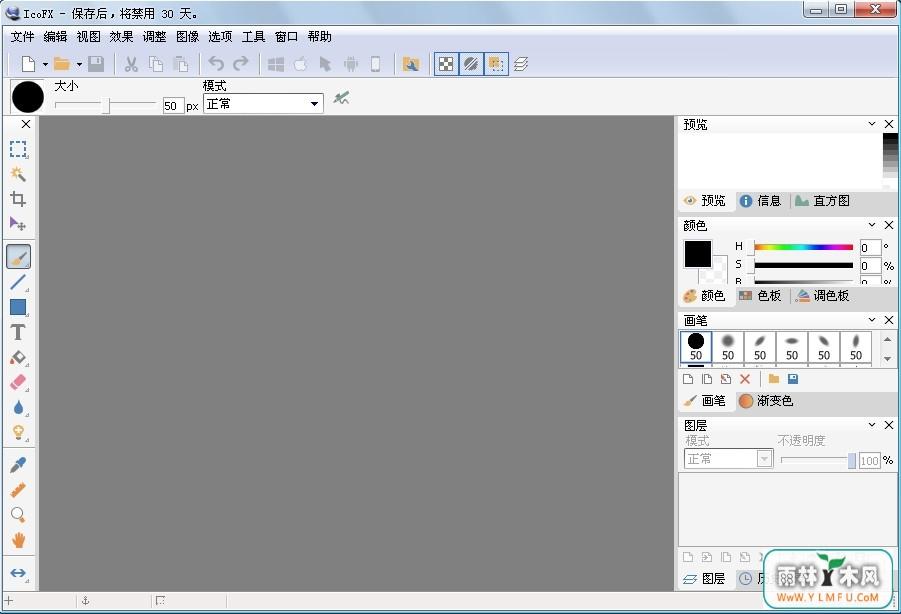 IcoFX(圖標設計編輯)V3.0.1官方中文版