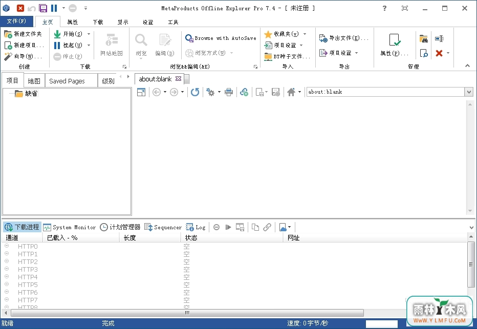 Offline Explorer Pro(離線瀏覽工具) V7.4.0.4580 官方版