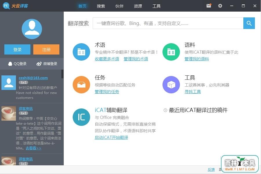 火云譯客(翻譯軟件) V5.3.41.0官方版