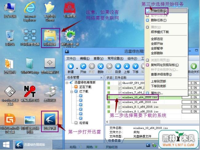 华硕A456UF笔记本自带Windows10系统改windows7纯净版系统的图文教程