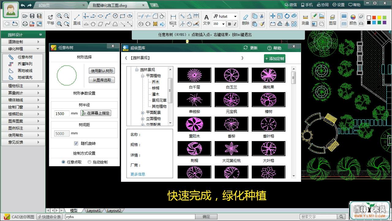 CAD智能園林下載