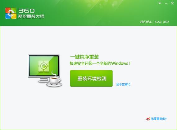 360重裝大師獨立版 v5.0.0.1010 官方版