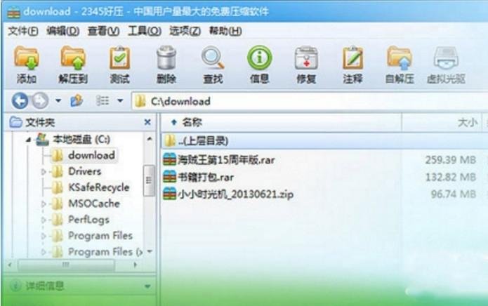 2345好壓軟件 v5.9.8.10920 官方版